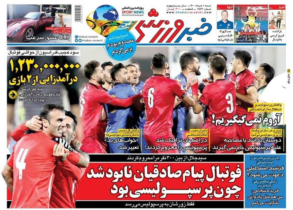 روزنامه های ورزشی یک خرداد ماه؛ ماهیگیری فدراسیون از آب گل آلود!