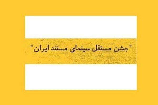 جزئیات جشن مستقل سینمای مستند ایران اعلام شد