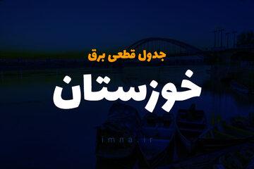 برنامه قطعی برق اهواز ۱۰ مرداد ۱۴۰۰+ ساعات قطع، لیست مناطق و دانلود جدول برق امروز خوزستان