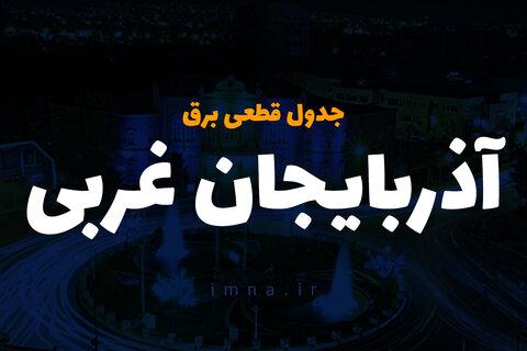 برنامه قطعی برق آذربایجان غربی ۹ مرداد ۱۴۰۰ + لیست مناطق و دانلود جدول برق ارومیه