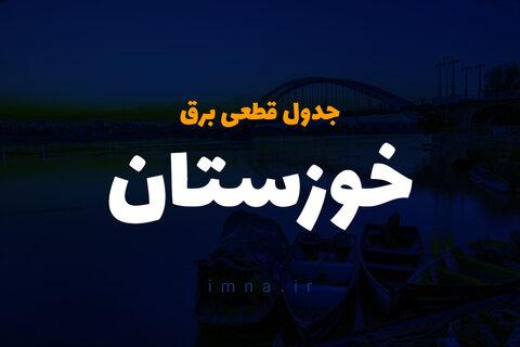 برنامه قطعی برق اهواز ۹ مرداد ۱۴۰۰ + ساعات قطع، لیست مناطق و دانلود جدول برق امروز خوزستان