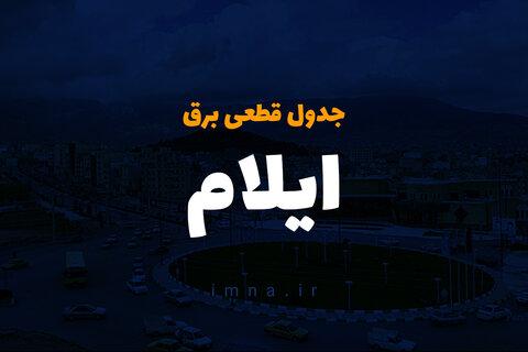 برنامه قطعی برق ایلام ۱۵ تا ۲۸ خرداد ۱۴۰۰ + لیست مناطق و دانلود جدول قطع برق