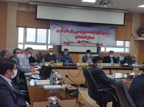 قاسم ستاری از ریاست هیئت ورزش کارگری استان اصفهان برکنار شد