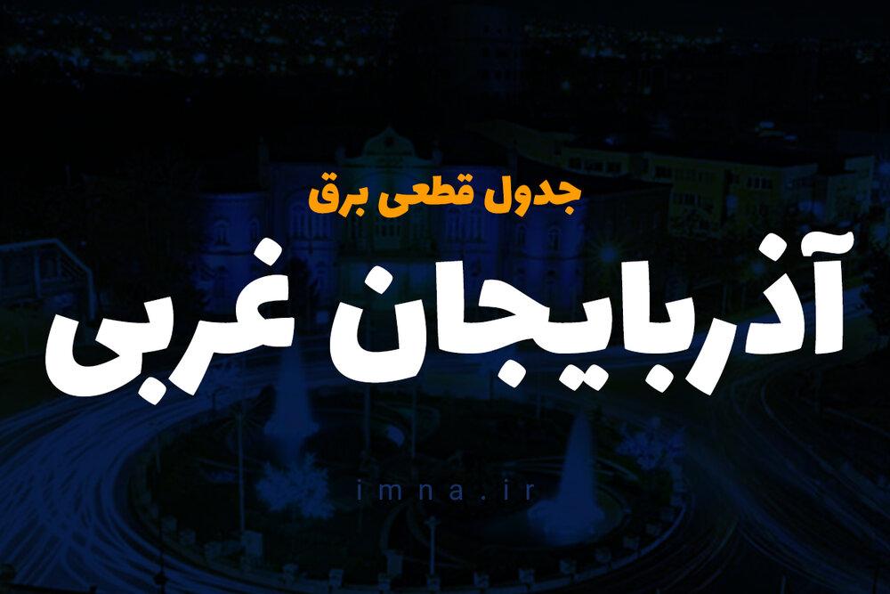 برنامه قطعی برق آذربایجان غربی ۴ مرداد ۱۴۰۰ + لیست مناطق و دانلود جدول برق ارومیه