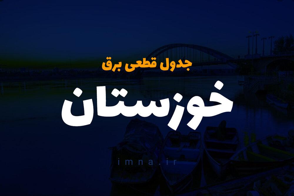 برنامه قطعی برق اهواز ۶ مرداد ۱۴۰۰ + ساعات قطع، لیست مناطق و دانلود جدول برق امروز خوزستان