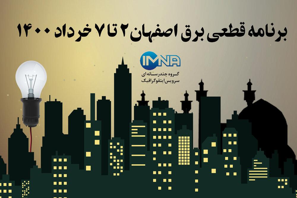 برنامه زمانبندی قطعی برق در اصفهان( ۲ تا ۷ خرداد ۱۴۰۰)/اینفوگرافیک