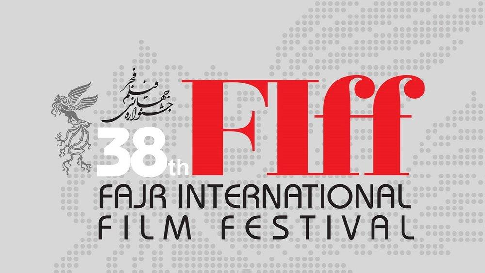 جزئیات فروش بلیتهای سی و هشتمین جشنواره جهانی فجر