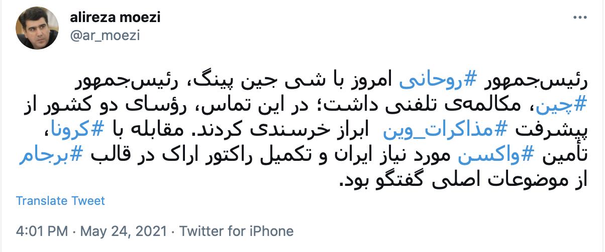 گفتوگوی تلفنی رؤسای جمهور ایران و چین