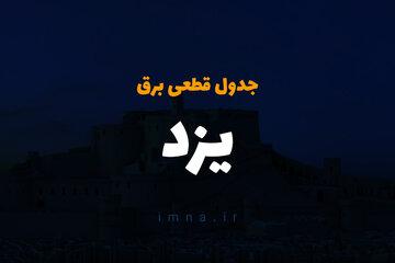 برنامه قطعی برق یزد ۲۹ تا ۳۱ خرداد ۱۴۰۰ + لیست مناطق و دانلود جدول قطعی برق یزد