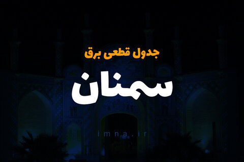 برنامه قطعی برق سمنان ۳ خرداد ۱۴۰۰ + لیست مناطق و دانلود جدول قطع برق