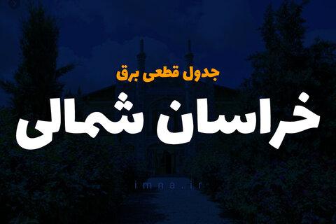 برنامه قطعی برق خراسان شمالی ۳ خرداد ۱۴۰۰ + لیست مناطق و دانلود جدول قطع برق
