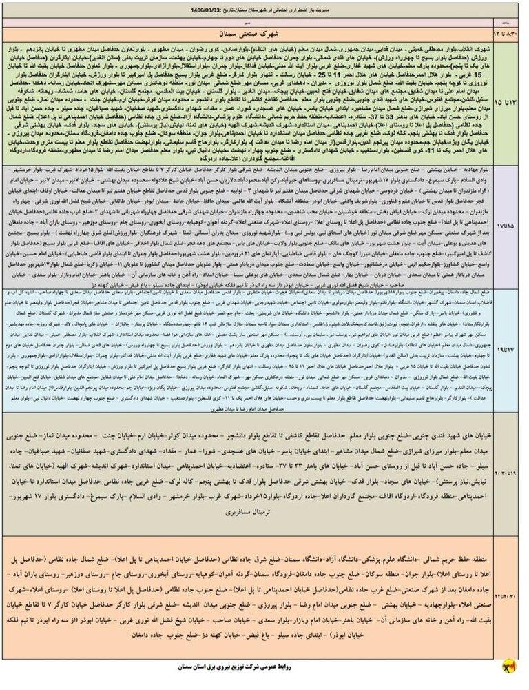 برنامه خاموشی برق سوم خرداد در شهرهای استان سمنان