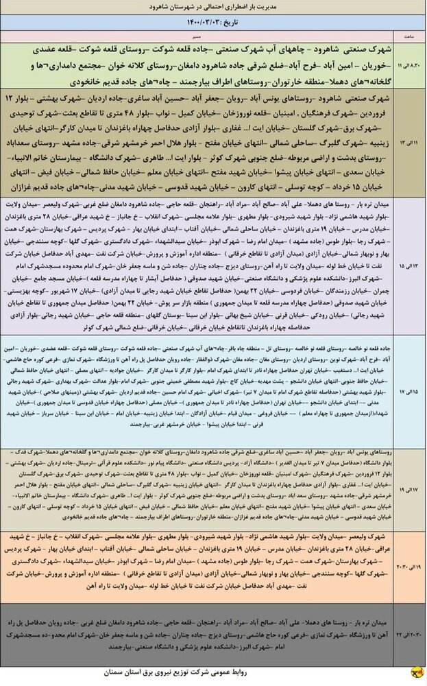 برنامه خاموشی برق فردا سوم خرداد در شهرهای استان سمنان اعلام شد