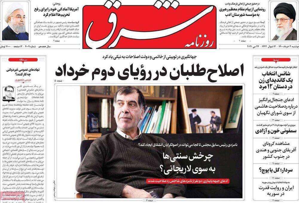 اصلاحطلبان در رویای دوم خرداد