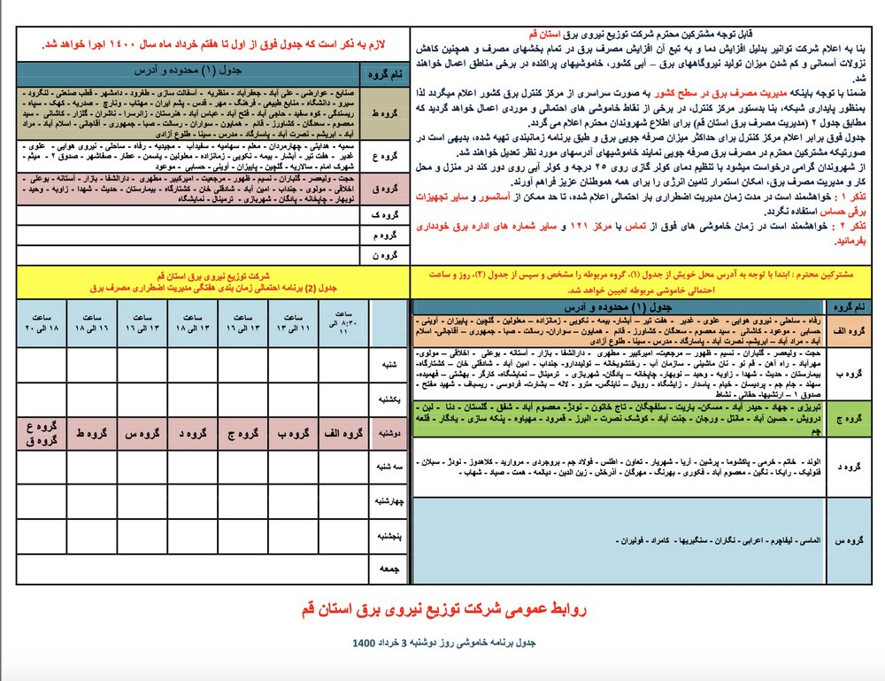 برنامه قطعی برق قم ۳ تا ۷ خرداد ۱۴۰۰ + لیست مناطق و دانلود جدول هفته اول خرداد