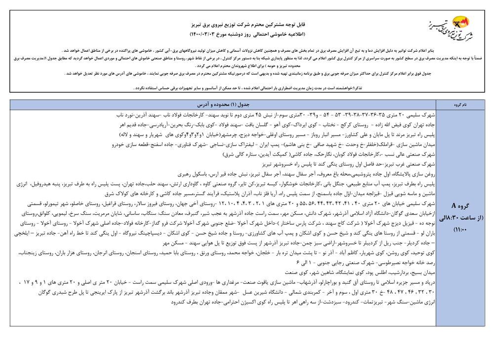 برنامه قطعی برق تبریز ۳ خرداد ۱۴۰۰ + لیست مناطق و دانلود جدول قطع برق