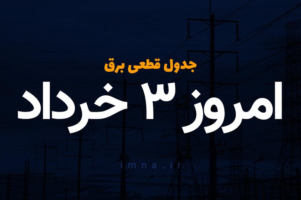 برنامه خاموشی های شهرهای ایران ۳ خرداد ۱۴۰۰ + جدول