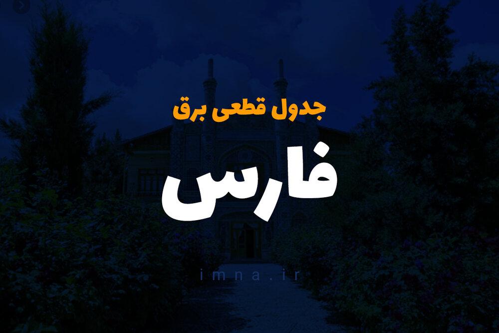 برنامه قطعی برق شیراز ۱ تا ۵ شهریور ۱۴۰۰ + لیست مناطق و دانلود جدول برق استان فارس مرداد