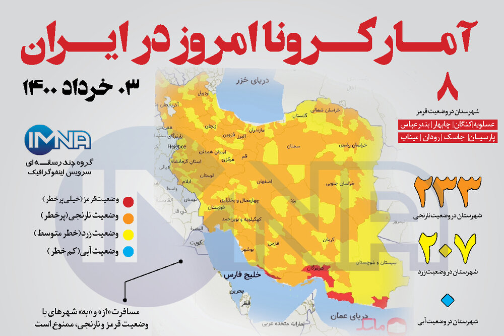 آمار کرونا امروز در ایران (دوشنبه ۰۳ خرداد ۱۴۰۰) + وضعیت شهرهای کشور