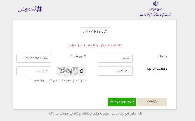 ثبت نام اینترنت رایگان انتخابات 1400