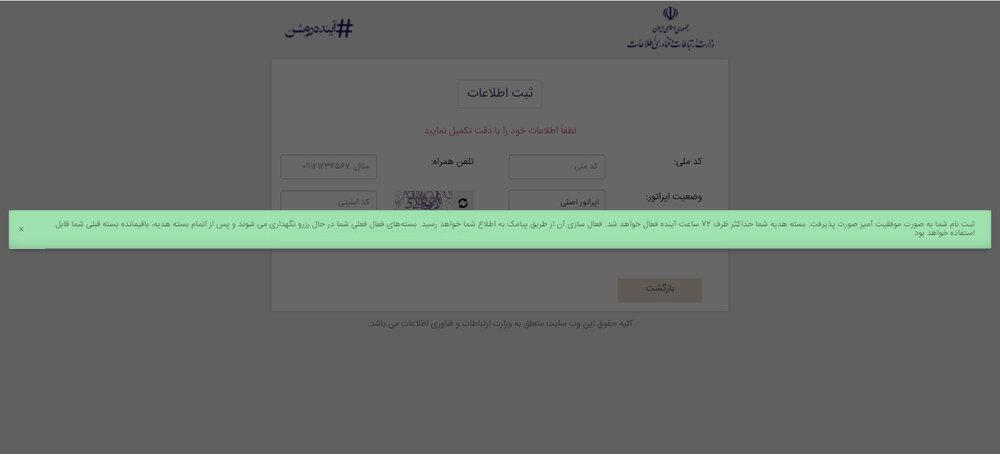 لینک ثبت نام اینترنت انتخابات 1400
