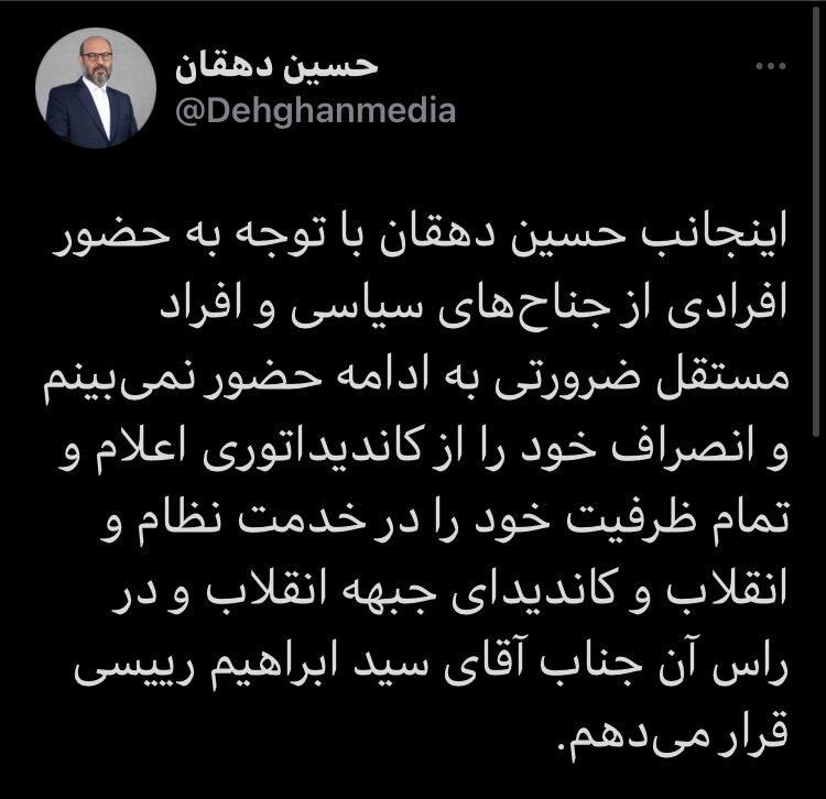حسین دهقان از شرکت در انتخابات انصراف داد
