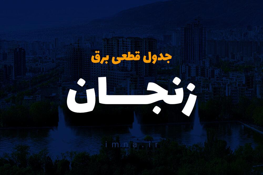 برنامه قطعی برق زنجان ۹ خرداد ۱۴۰۰ + لیست مناطق و دانلود جدول هفته دوم خرداد