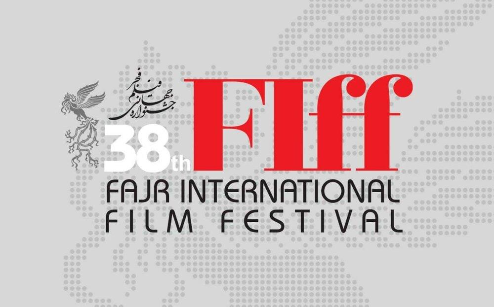 برنامه روز اول اکران در سی و هشتمین جشنواره جهانی فیلم فجر