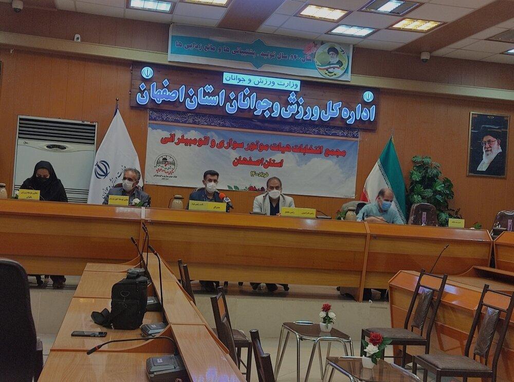 شهرام شاه زمانی به عنوان رئیس هیئت موتور سواری و اتومبیلرانی استان اصفهان انتخاب شد