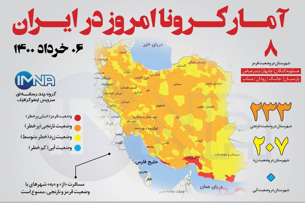 آمار کرونا امروز در ایران (پنجشنبه ۰۶ خرداد ۱۴۰۰) + وضعیت شهرهای کشور