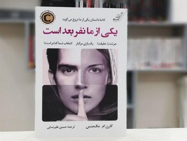 """""""یکی از ما نفر بعد است"""" منتشر شد"""