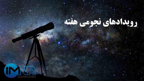 رویدادهای نجومی هفته سوم خرداد ۱۴۰۰+ جزئیات