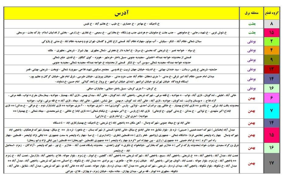 برنامه قطعی برق تهران ۹ خرداد ۱۴۰۰ + لیست مناطق و دانلود جدول قطعی برق