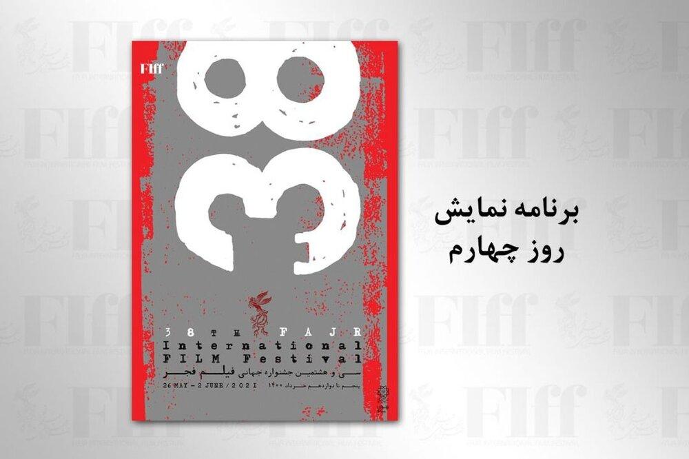 فیلمهای روز چهارم سی و هشتمین جشنواره جهانی فیلم فجر