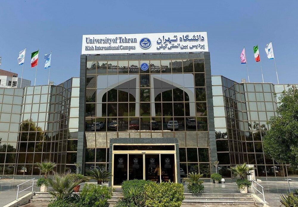ثبت نام پذیرش دانشجو در پردیس بینالمللی کیش دانشگاه تهران آغاز شد+ جزئیات