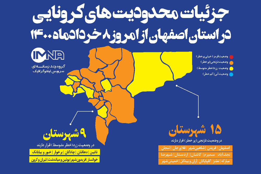 جزئیات محدودیت های کرونایی در استان اصفهان از امروز ۸ خرداد ۱۴۰۰ + محدودیت های انتخاباتی