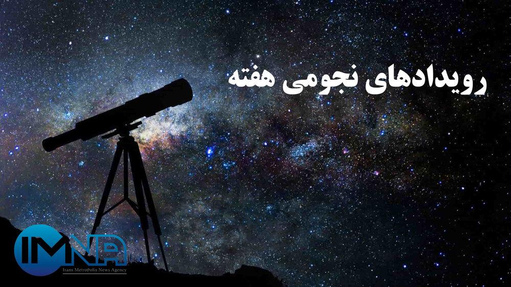 رویدادهای نجومی هفته آخر مهرماه ۱۴۰۰+ جدول