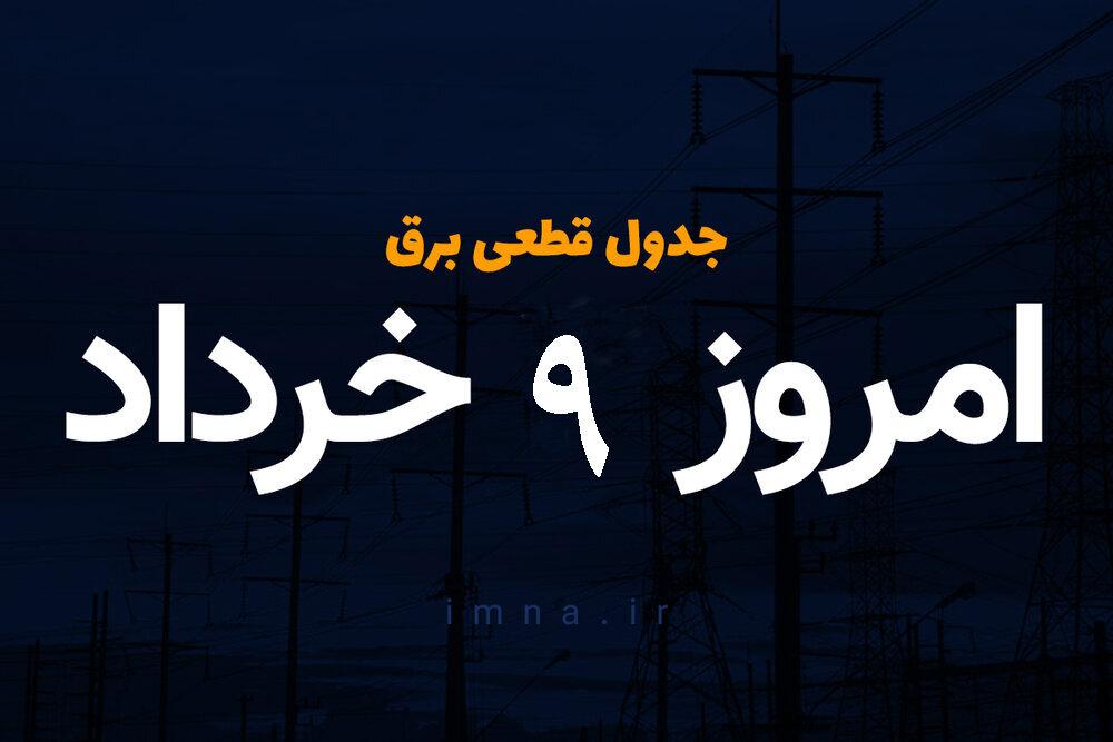 برنامه خاموشی های شهرهای ایران ۹ خرداد ۱۴۰۰ + جدول و دانلود برنامه زمان بندی قطع برق امروز