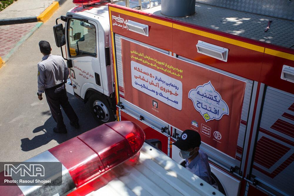 بهره برداری از تجهیزات سازمان آتش نشانی اصفهان