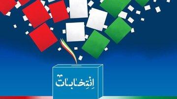 اعلام نتایج انتخابات شوراها در شهرستان آستانه اشرفیه