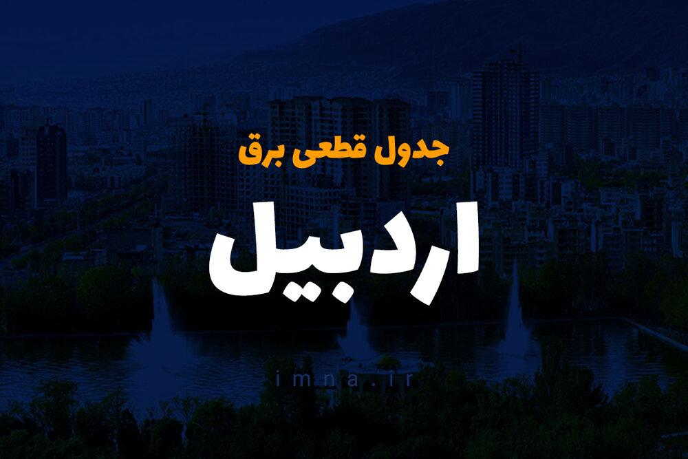 برنامه قطعی برق اردبیل ۱۷ خرداد ۱۴۰۰ + لیست مناطق و دانلود جدول قطعی برق هفته سوم خرداد