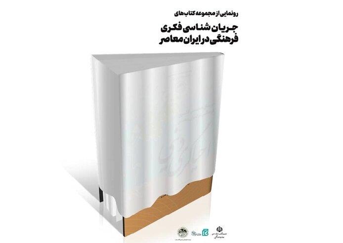 «جریانشناسی فکری فرهنگی ایران معاصر» رونمایی میشود