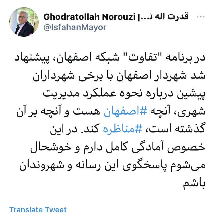 اعلام آمادگی شهردار اصفهان برای شرکت در برنامه