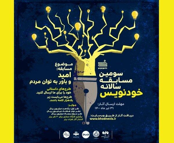 فراخوان سومین مسابقه سالانه خودنویس برای نوقلمها