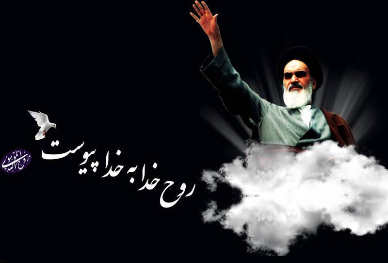 تسلیت رحلت امام خمینی (ره) ۱۴۰۰ + اس ام اس، متن و عکس ۱۴ – ۱۵ خرداد