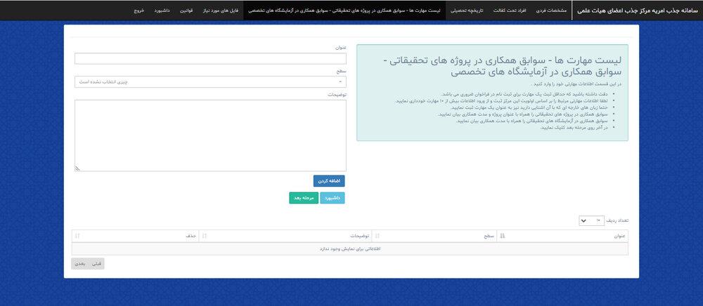 ثبت نام امریه سربازی ۱۴۰۰+ لینک و آموزش تصویری