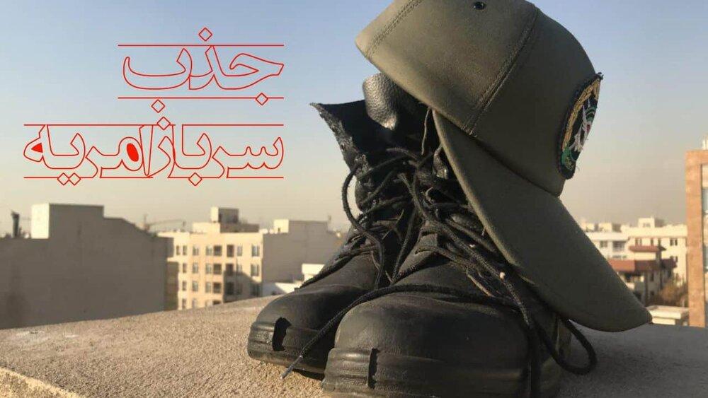 ثبت نام امریه سربازی ۱۴۰۰ + آموزش تصویری