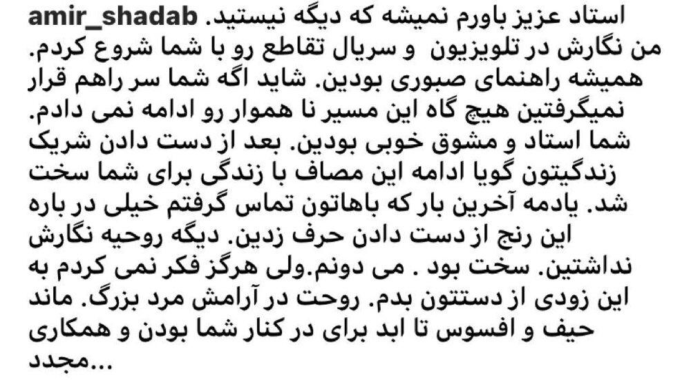 """غمنامه هایی برای """"مسعود بهبهانی نیا"""""""