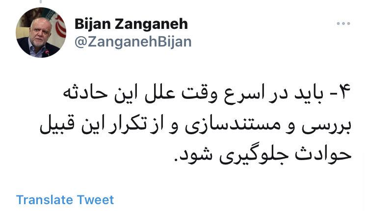 پالایشگاه تهران به مدار تولید بازگشت