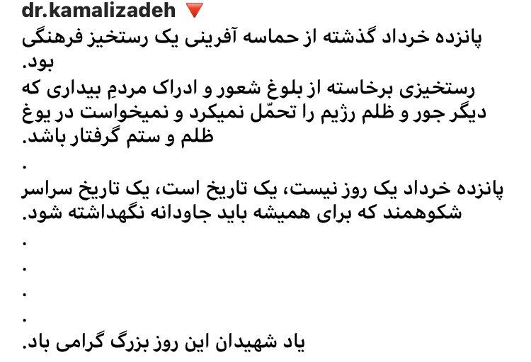 پانزده خرداد یک روز نیست، یک تاریخ است